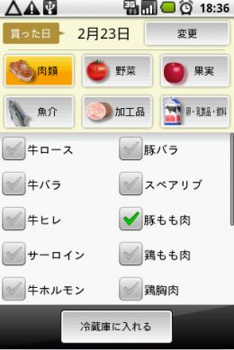 冷蔵庫に入れるもの選択画面