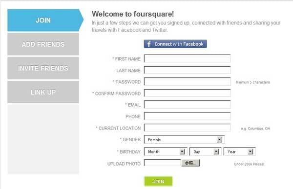 Foursquare:公式サイトのサインアップ画面