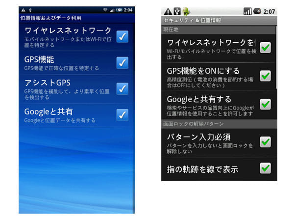 Xperiaの位置情報画面(写真左)とHT-03Aの位置情報画面(写真右)。XperiaにはアシストGPSの項目が増えています。
