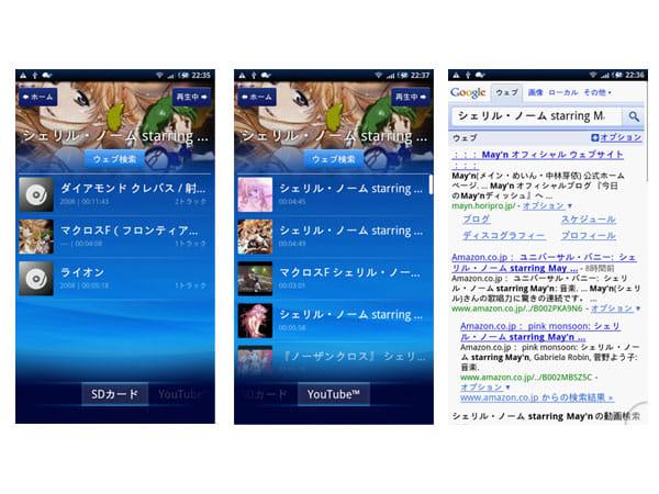 Infiniteボタンをタッチすると、端末内の関連楽曲を一覧表示(左)、YouTubeから関連動画を検索可能(中央)。楽曲情報をWebで検索することもできます(右)。(写真のブラウザは別途インストールしたSteelブラウザです)