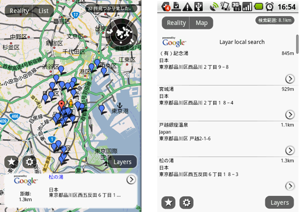 Reality Browser 3.0:左:「Map」機能 右:「List」機能