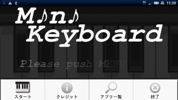 MiniKeyboard:起動画面
