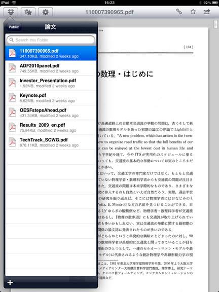 iPad対応したDropboxの画面。浮き上がるメニュー表示が特徴。