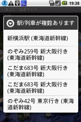 いまどこ?鉄道マップ: マップをタップし、目当ての列車もしくは駅を選ぼう。のぞみ40号が一覧にないのは目を瞑ってください。