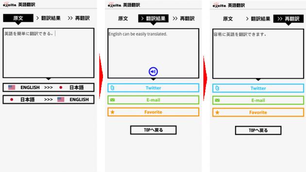 エキサイト英語翻訳:日本語から英語