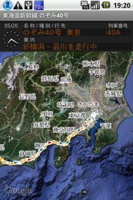 いまどこ?鉄道マップ: 表示する路線に「東海道新幹線」を選択。