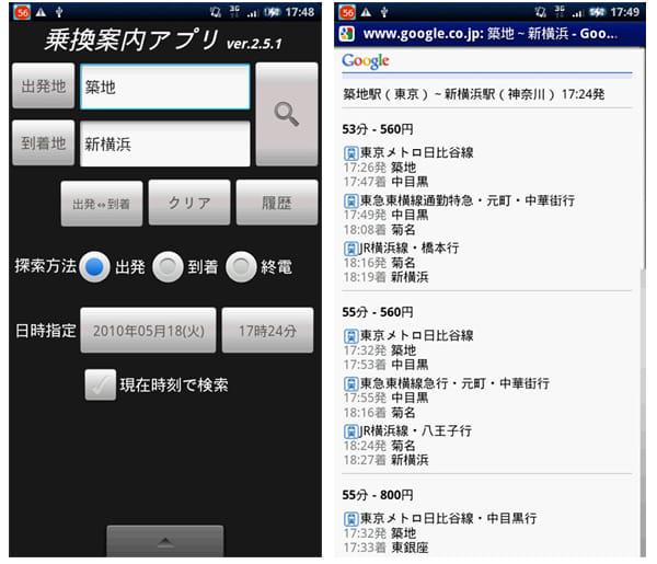 乗換案内(TransitEX):入力画面(左)検索結果画面(右)