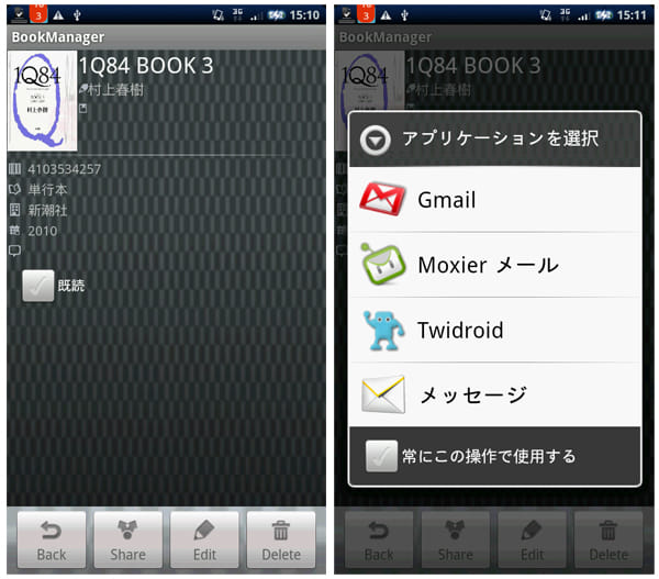 『BookManager』:情報発信可能なアプリを選択して、情報を発信