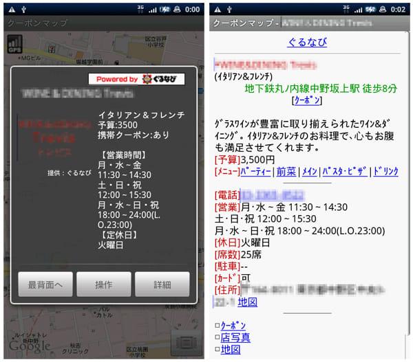 クーポンマップ:お店のアイコンをタップすると、基本情報を表示(左)基本情報右下の詳細ボタンをタップすれば、各検索サイトのお店・クーポン情報へとジャンプする(右)