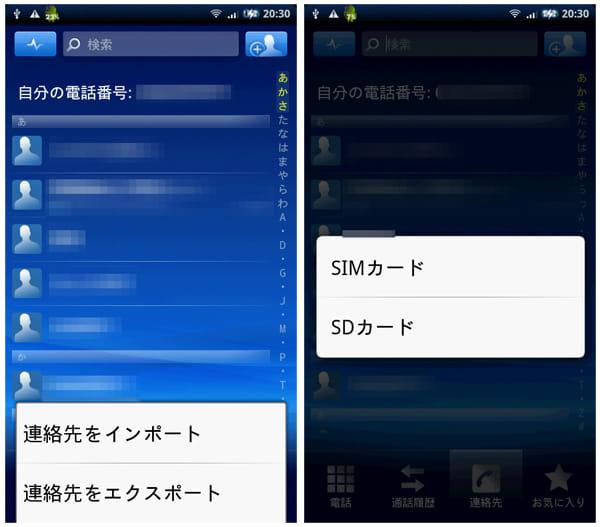 SDカードやSIMカード経由で電話帳は移動できる