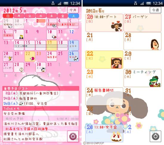 ジョルテ - カレンダー&システム手帳:ジョルテストアで購入できる素材。スヌーピー(左)チェブラーシカ(右)