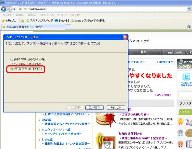 ブックマーク I/O:IE8のエクスポート 「ファイルにエクスポートする」を選択してエクスポートするブックマークを選択して保存。
