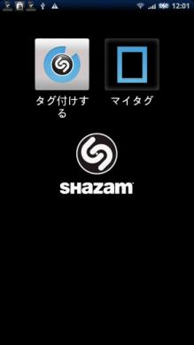 Shazam: 音楽を端末に聞かせて情報をゲット!