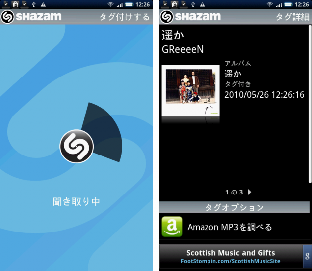 Shazam: 聞き取りと照合が上手く行けば、曲名とアーティスト名が分かる!
