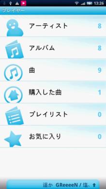 レコチョクアプリ: 「プレイヤー」機能だけとっても十分に使えるアプリです。