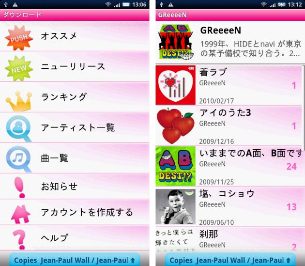 レコチョクアプリ: 「アーティスト一覧」の他にも「ランキング」等の項目も用意されています。