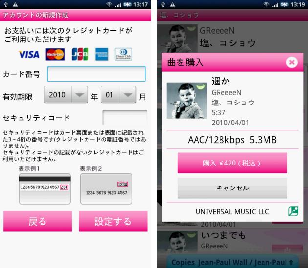レコチョクアプリ: クレジットカードを使用して曲を購入します。