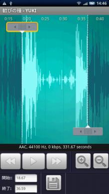 Ringdroid(着信音メーカー): この編集画面の操作が驚くほど簡単!