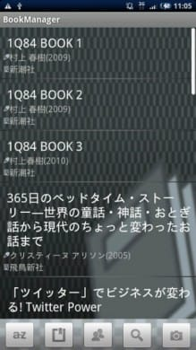 『BookManager』:メイン画面
