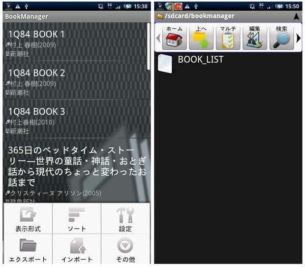 『BookManager』:データはBOOK_LISTというファイルで保存されている