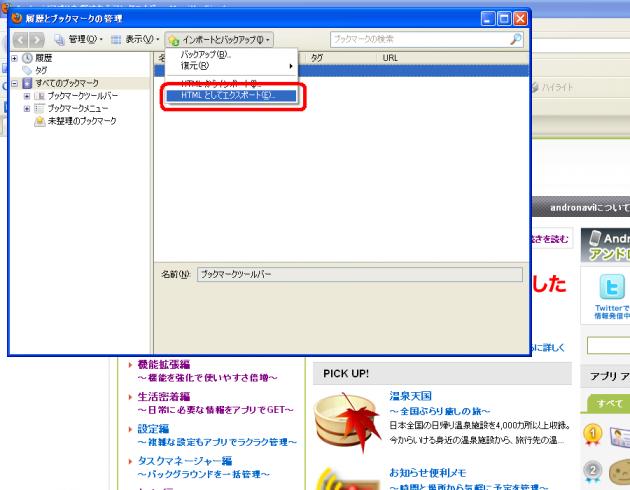 ブックマーク I/O:Firefoxのエクスポート 「インポートとバックアップ」から「HTMLとしてエクスポート」を選択して保存。