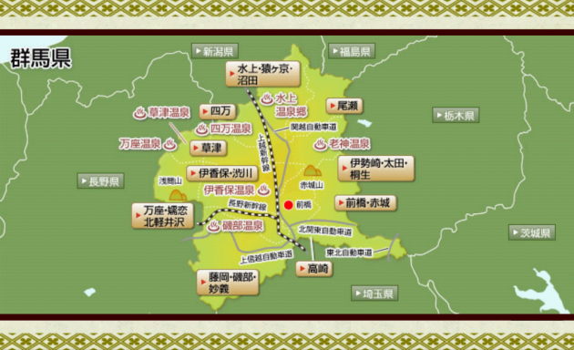 温泉天国:群馬県の温泉マップ
