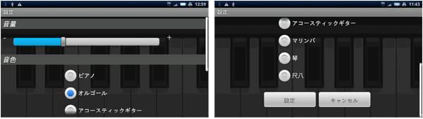 MiniKeyboard:6種類から音色を選択できる