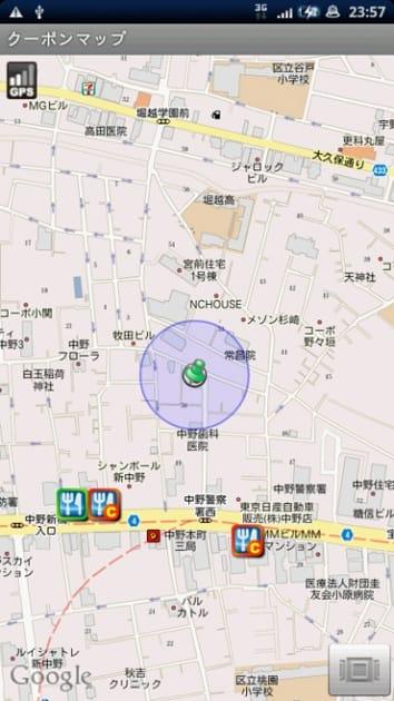 クーポンマップ:現在地をGPSで特定。その周囲のお店・クーポン情報を検索し地図に表示