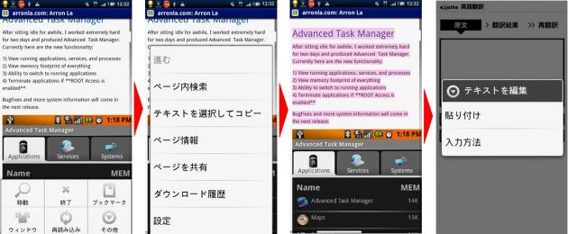 エキサイト英語翻訳:ブラウザの英文を翻訳