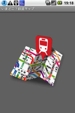 いまどこ?鉄道マップ: 起動中に表示される画面だ。交通アプリ的だが、何ができるのか?