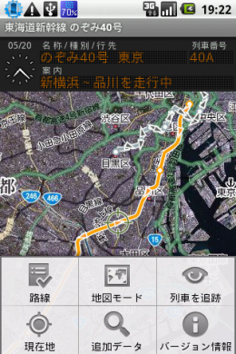 いまどこ?鉄道マップ: メニューから路線を選んだり、地図モードを変えたり、追加データをインストールしたりできる。
