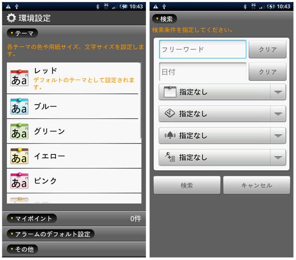 『お知らせ便利メモ』:環境設定画面(左)検索画面(右)