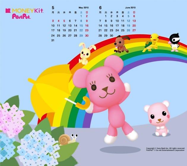 カンタンおこづかいメモ:5、6月カレンダー
