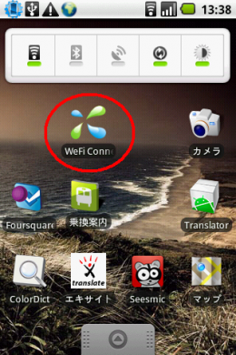 WeFi - Automatic WiFi : 図1 ショートカット