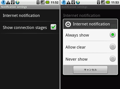 図11.Notificationバー設定