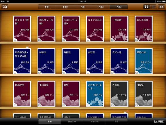 i文庫HDの画面。「青空文庫」などをiPadで読むアプリとして人気がある。