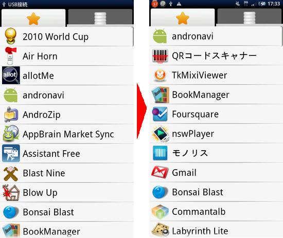 KTPocketLaunch2:使う頻度の高いものから順に表示されていく。「Menu」から「検索」を選択するとアプリ検索も可能