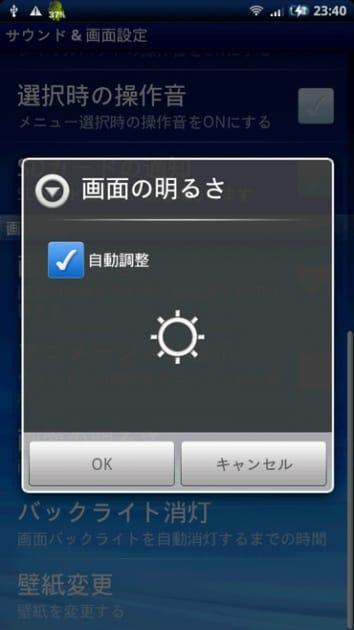 Xperiaの「画面の明るさ」設定。標準では自動調整になっている。