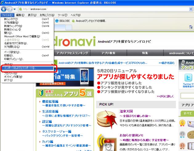 ブックマーク I/O:IE8のエクスポート ファイルの中から「インポートおよびエクスポート」を選択。