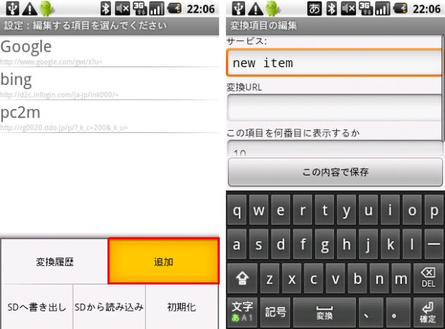BrowserHook: こういった機能も使いこなせる方はどんどん活用してみてはいかがでしょうか。