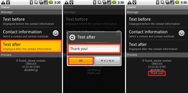 Contact Owner: 好きな文章を表示させて携帯がきちんと返ってくるように工夫しましょう。