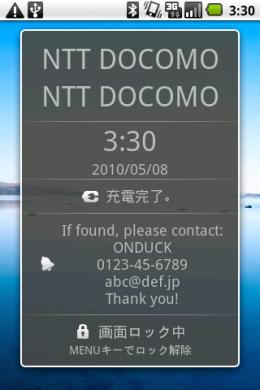 Contact Owner: 表示に気付いてもらえれば落とした携帯端末もすぐに返ってくるかも!