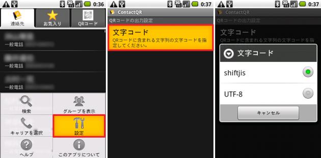 ContactQR: アドレス帳からQRコードを作成: 日本で使用する分には設定を変更する必要はありません。