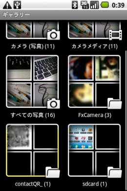 ContactQR: アドレス帳からQRコードを作成: 他の画像フォルダとごちゃ混ぜにならなくて良いです。