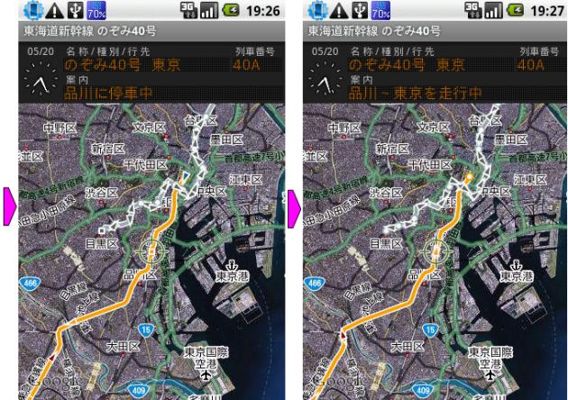いまどこ?鉄道マップ: 「のぞみ40号」は品川駅に一旦停車後、再び東京駅に向かって走り出した。