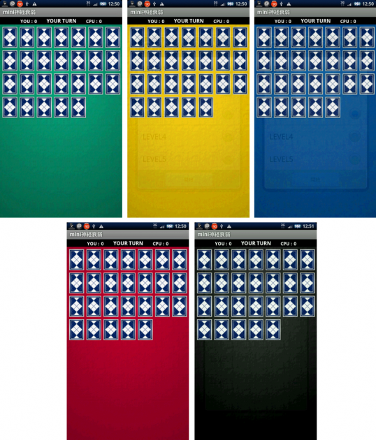 mini神経衰弱:レベルによって背景の色が変化する。