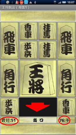 王将脱出: 左下:最短の手数 右下:現在の手数