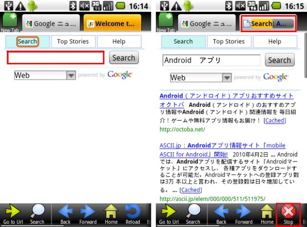 """Infinity Web Browser: ページをロードしているときはリロードボタンがロードを中断させる""""Stop""""ボタンになります。"""