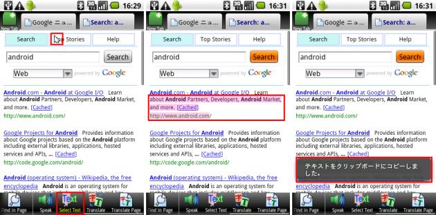 Infinity Web Browser:テキストをクリップボードにコピーしておけばどこにでも貼り付けできる。