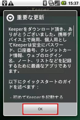 Keeper™ パスワード&データボルト: 翻訳がいまいちで変な文章ばかりですがそこは目をつむってあげましょう。